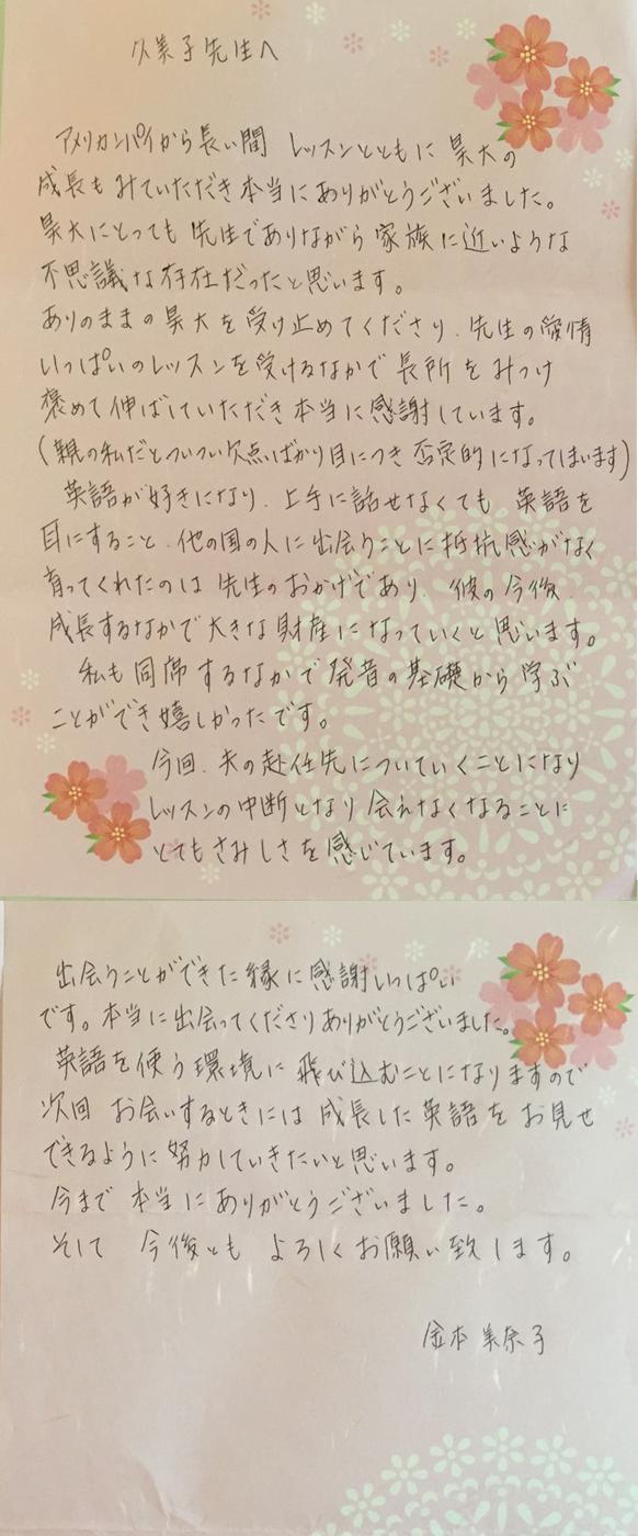 letter_img12